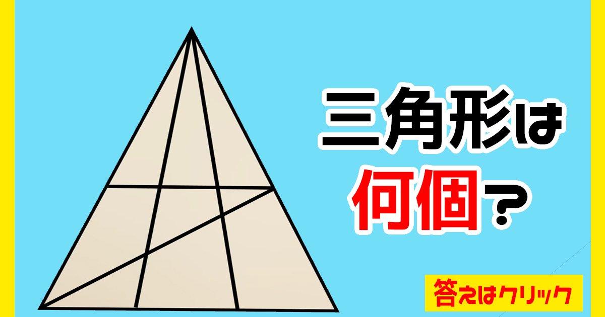 triangle ttl.jpg?resize=1200,630 - 【図形パズル】三角形は何個でしょうか?
