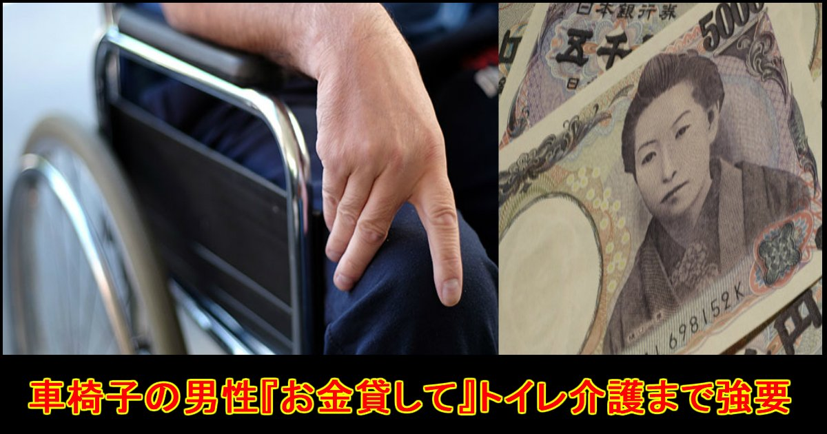 unnamed file 1 - 車椅子の男性が『5千円貸して』詐欺に注意・・