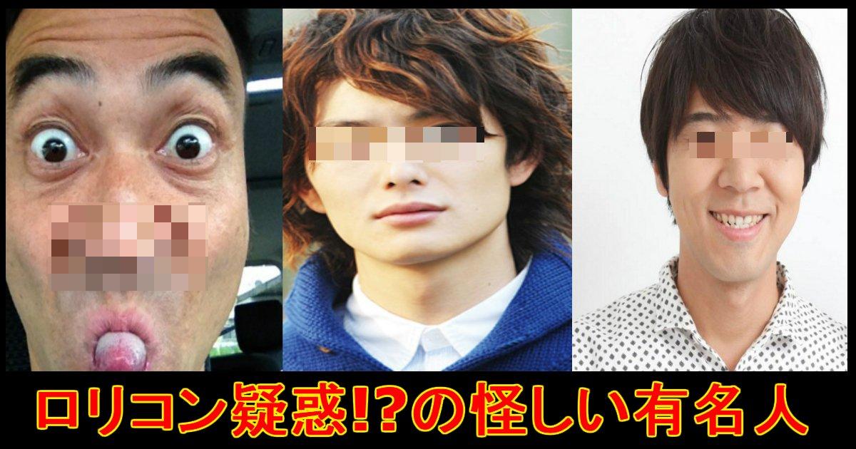 """unnamed file 5 - あのイケメン俳優も!?""""ロリコン""""疑惑を持つ芸能人たち!"""