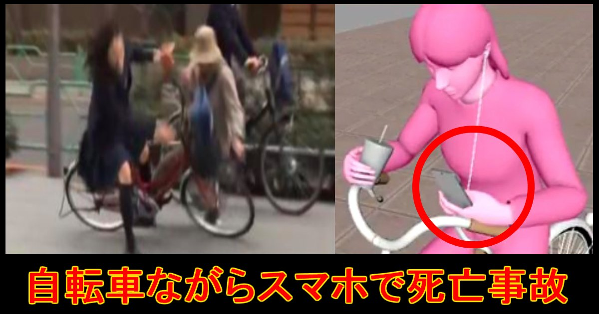"unnamed file 6.jpg?resize=1200,630 - ぶつかった女性死亡""自転車ながらスマホ""の女子大生は匿名書類送検・・"