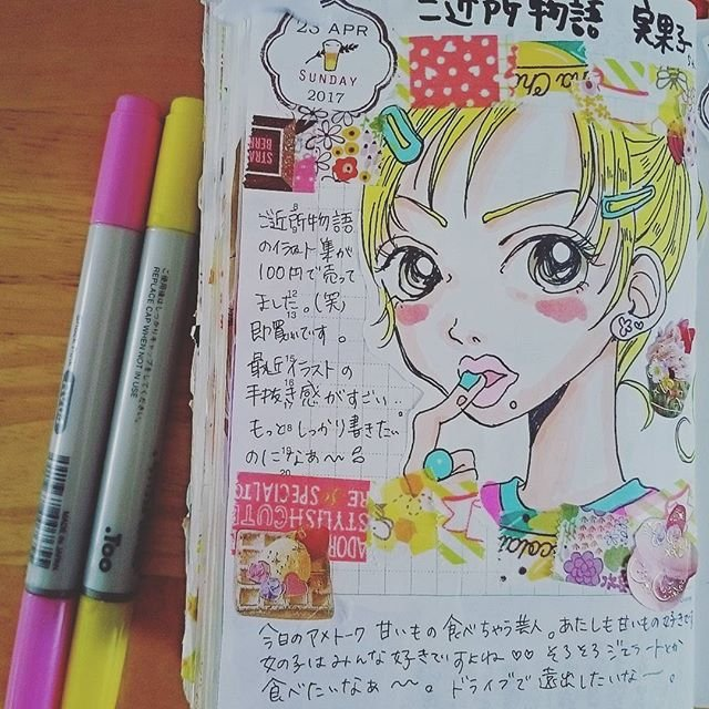 Image result for 矢沢あい