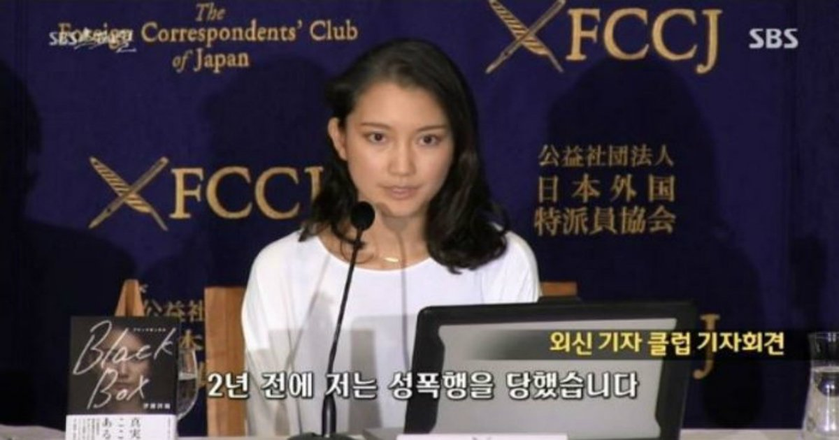 y30lf95ckfn9bgnr2o6p - 일본이 성폭력 피해자를 조사하는 '충격적인' 방법