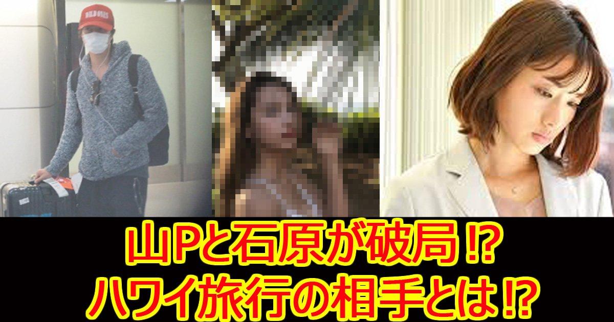 yamapnikiishihara.jpg?resize=300,169 - 山Pが美女とハワイ旅行!相手は石原さとみではなくNikiだった⁉
