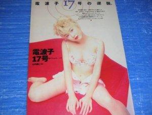 Image result for 電波子17号 徳永美穂