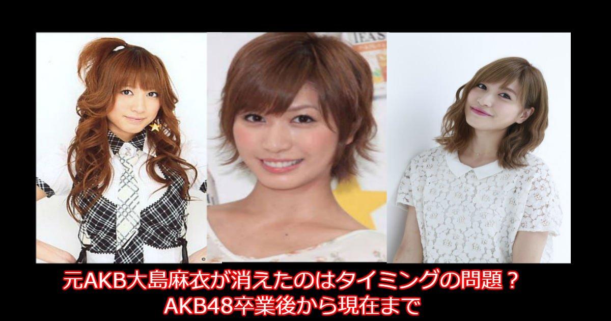 0305.jpg?resize=1200,630 - 元AKB大島麻衣が消えたのはタイミングの問題?AKB48卒業後から現在まで