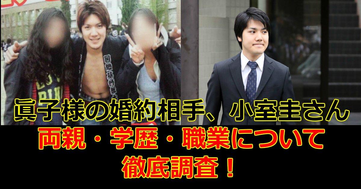 0320 - 眞子様の婚約相手、小室圭さんの両親・学歴・職業について徹底調査!