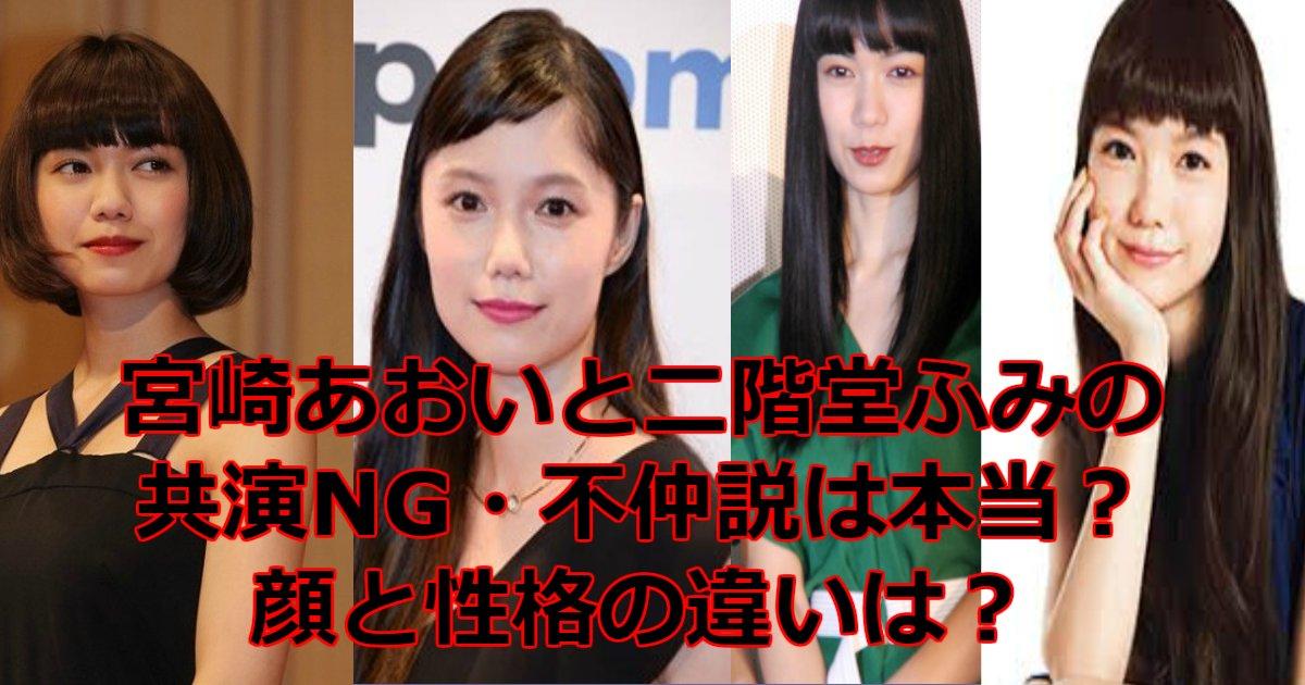 0322 - 宮崎あおいと二階堂ふみの共演NG・不仲説は本当?顔と性格の違いは?