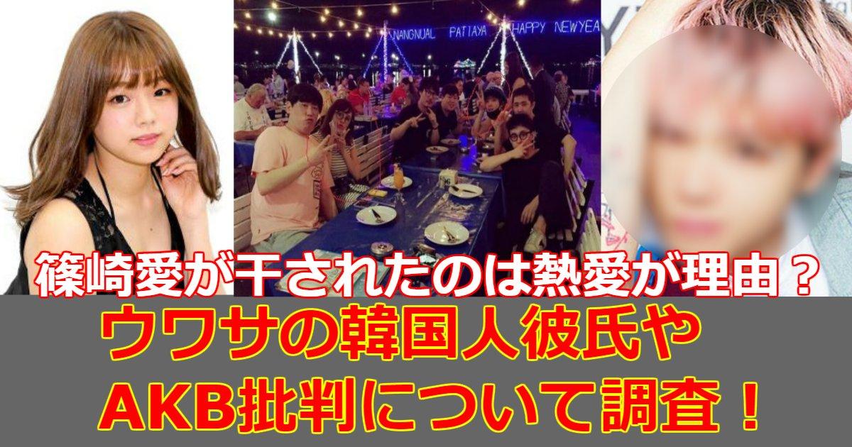 0327.png?resize=1200,630 - 篠崎愛が干されたのは熱愛が理由?ウワサの韓国人彼氏やAKB批判について調査!