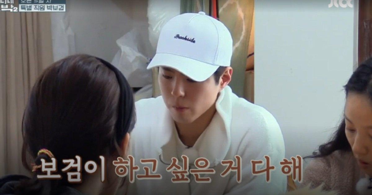 1 198 - '박보검 '보고 수줍어하는 아내 이효리를 보고 질투하는 이상순(영상)