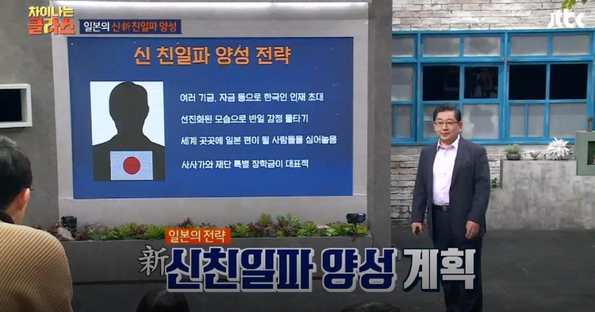 """1 89 - """"일본이 지금 한국 학생들에게 돈을 주며 '독도는 일본 땅'이라고 세뇌하고 있다"""""""