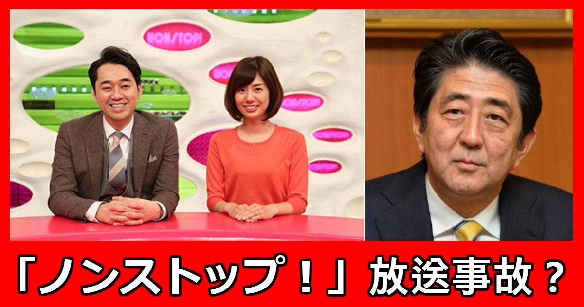 123 - 「ノンストップ!」放送事故?