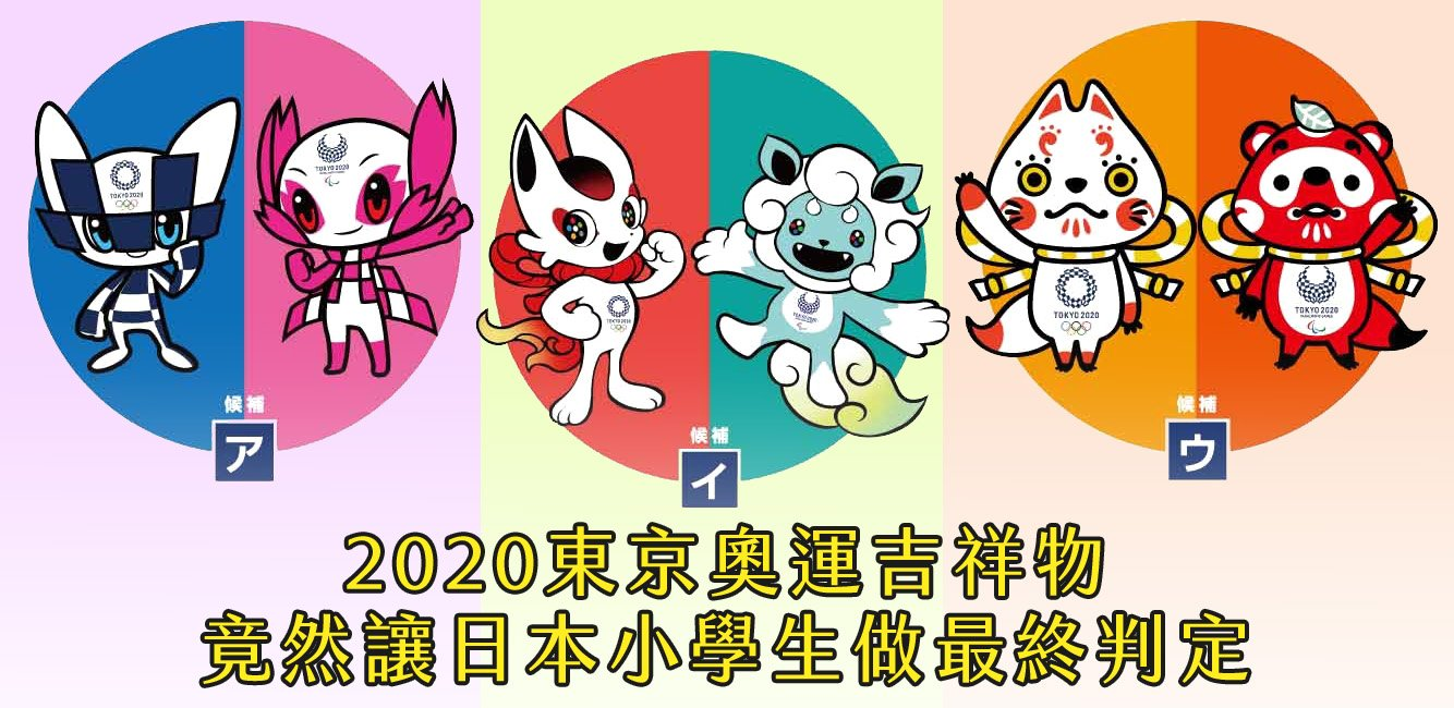 180301 112.jpg?resize=1200,630 - 東京奧運吉祥物亮相!最終選拔竟然由日本小學生決定?