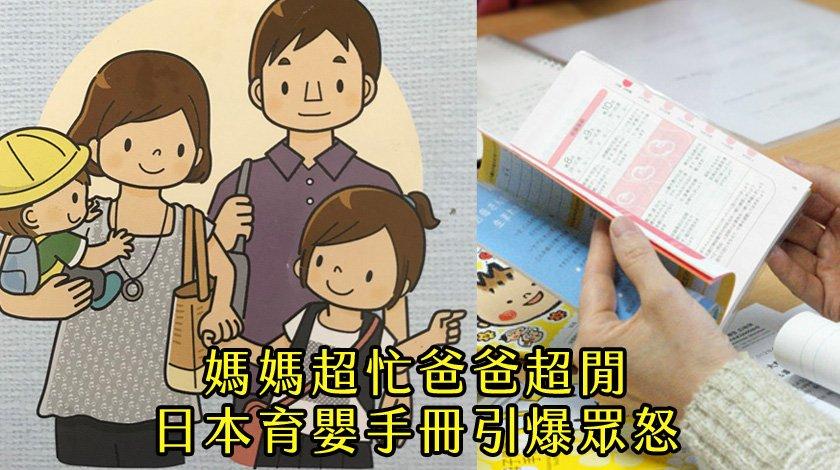 180301 405 1 - 媽媽左抱嬰兒右牽女,爸爸兩手空空沒事作,日本育嬰手冊引眾怒