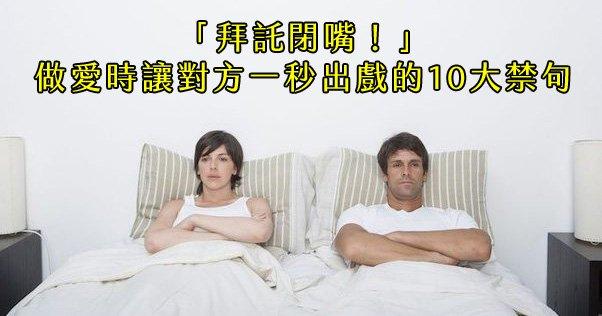 180318 105.jpg?resize=412,232 - 多說多錯!做愛時最不想聽見的10大禁句!