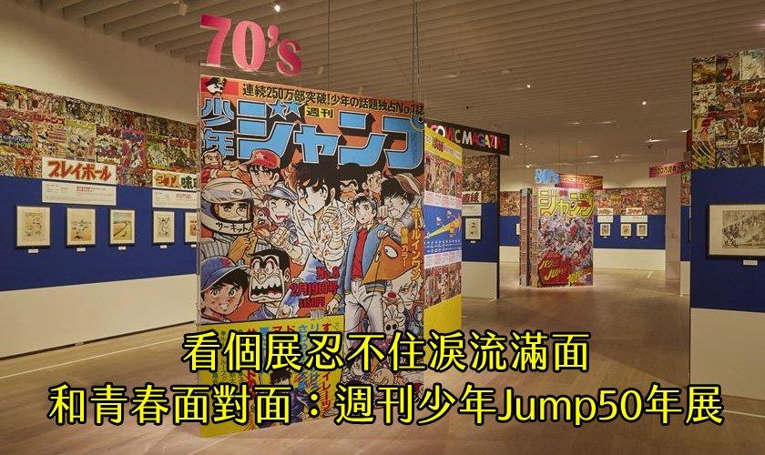 180326 217 2 - 看展看到哭!你的所有青春都在這等你:「週刊少年Jump50年展」