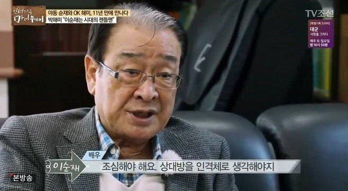 TV조선 '인생다큐 마이웨이'