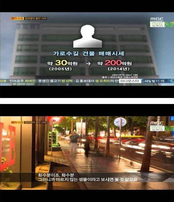 MBC '피디수첩'