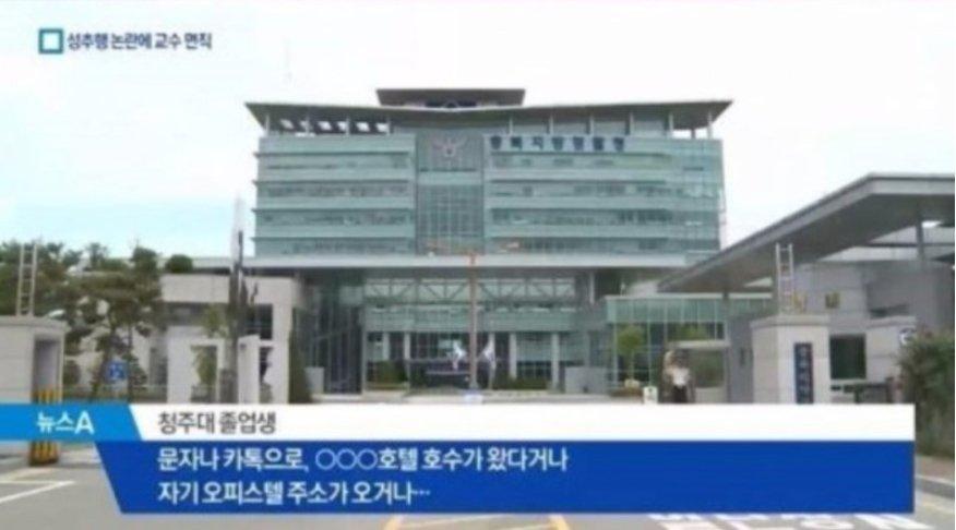 35 3 - 性騷擾簡訊曝光震驚全韓國!國民演員自殺謝罪卻仍被痛罵:不要臉!