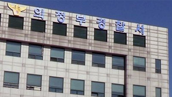 "6 months old new girlfriend killed three people uijeongbu serial murder case possible 3618589 7eE - 실종 8개월 20대 여성 시신으로 발견... ""의정부 '연쇄살인' 가능성 크다"""