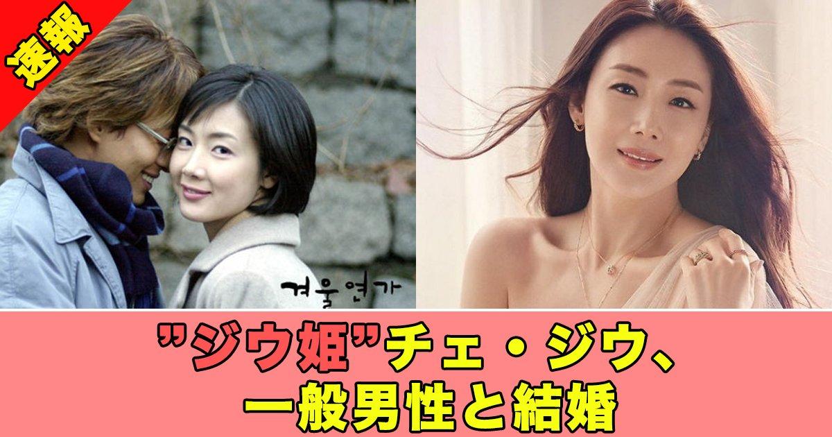"88 111.jpg?resize=1200,630 - 【速報】 ""ジウ姫""チェ・ジウ、きょう一般男性と結婚"