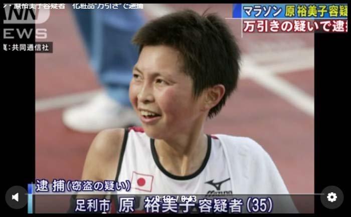 Image result for 原裕美子