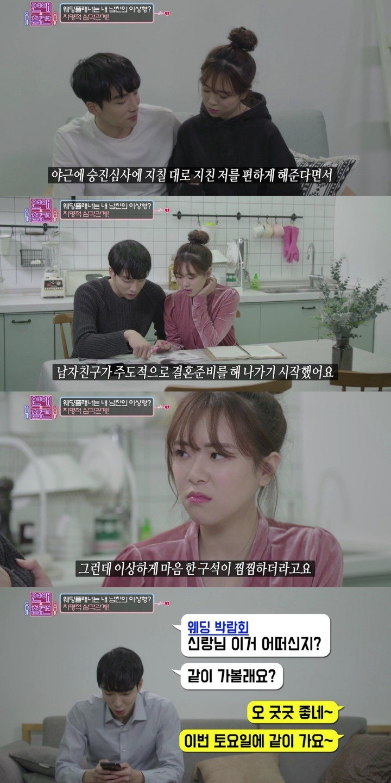 "CuDBB - 방영 후 시청자들 난리난 사연 ""남친이 전 여친을 웨딩 플래너로 고용했어요"""