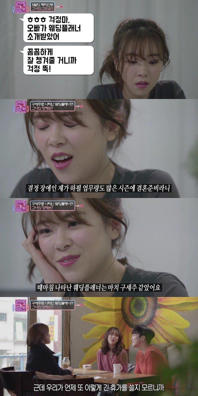 "XiiuO - 방영 후 시청자들 난리난 사연 ""남친이 전 여친을 웨딩 플래너로 고용했어요"""