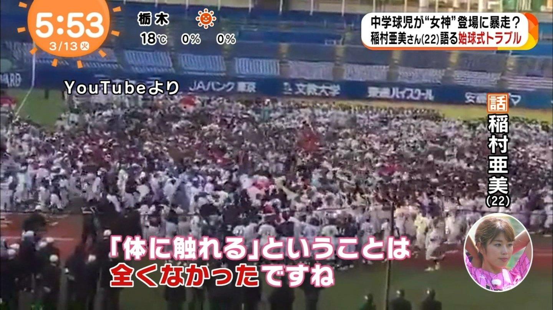 ami inamura baseball event 1520888272825 - 【動画あり】「野球アイドル」稲村亜美、中学生で集団で襲われる!有吉弘行もビックリ!