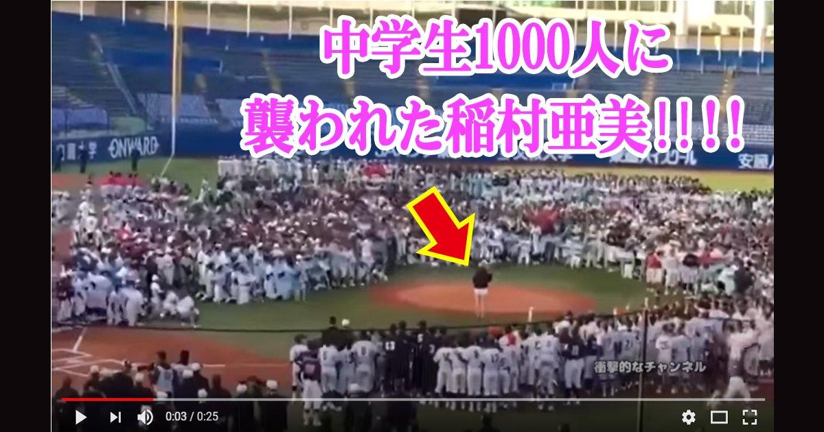 ami th - 【動画あり】「野球アイドル」稲村亜美、中学生で集団で襲われる!有吉弘行もビックリ!