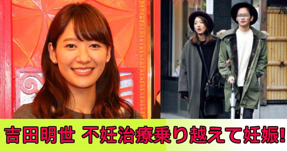 annnnn - 「堂々と言える世の中に」吉田明世アナ不妊治療、排卵障害乗り越えて妊娠!