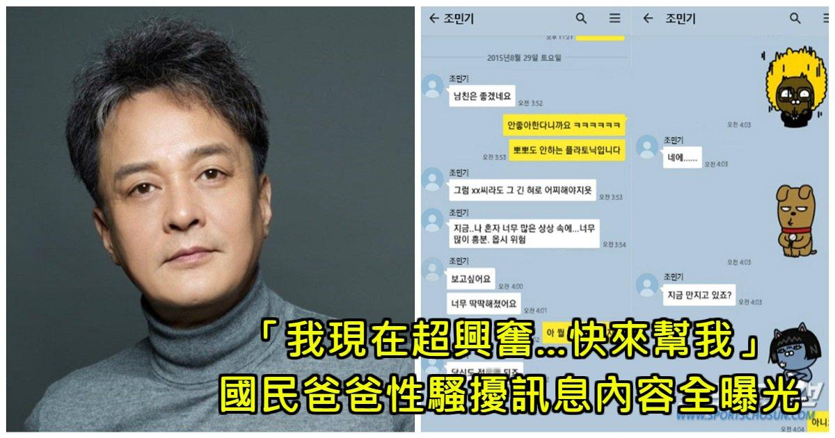 b 1 1.jpg?resize=412,275 - 性騷擾簡訊曝光震驚全韓國!國民演員自殺謝罪卻仍被痛罵:不要臉!