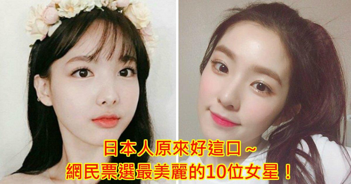 b.jpg?resize=412,275 - 日本人原來好這口?日本網民心中最美的韓國藝人竟然是她!