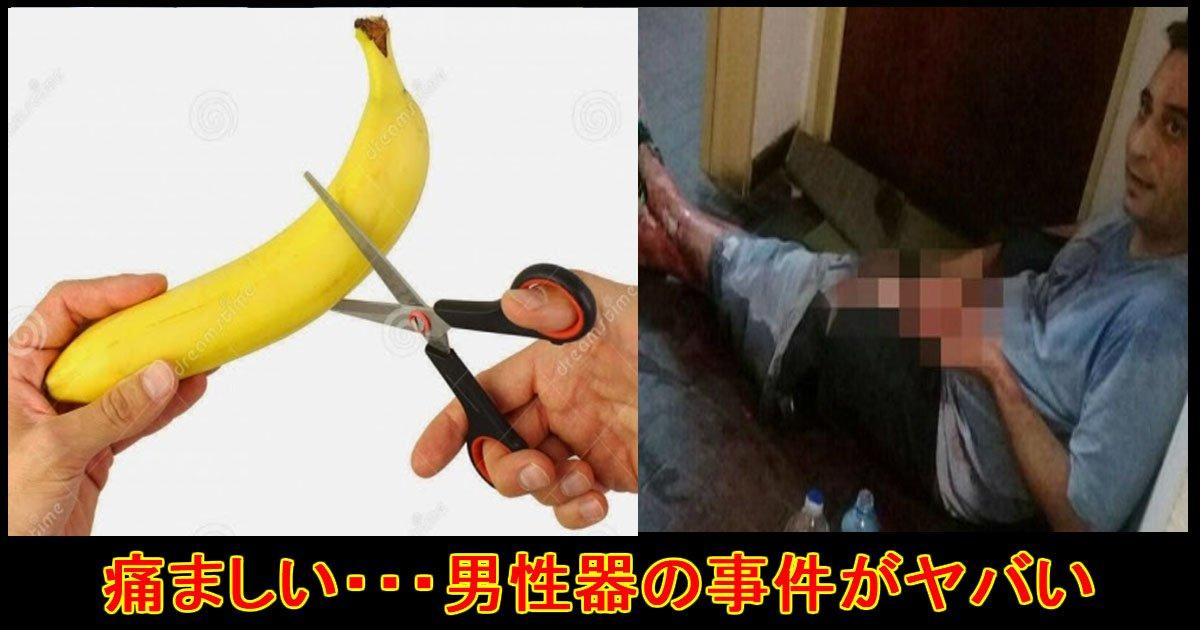 banana ttl - 「魔女のアドバイスで息子のペニス切断」危険すぎるペニスの事件