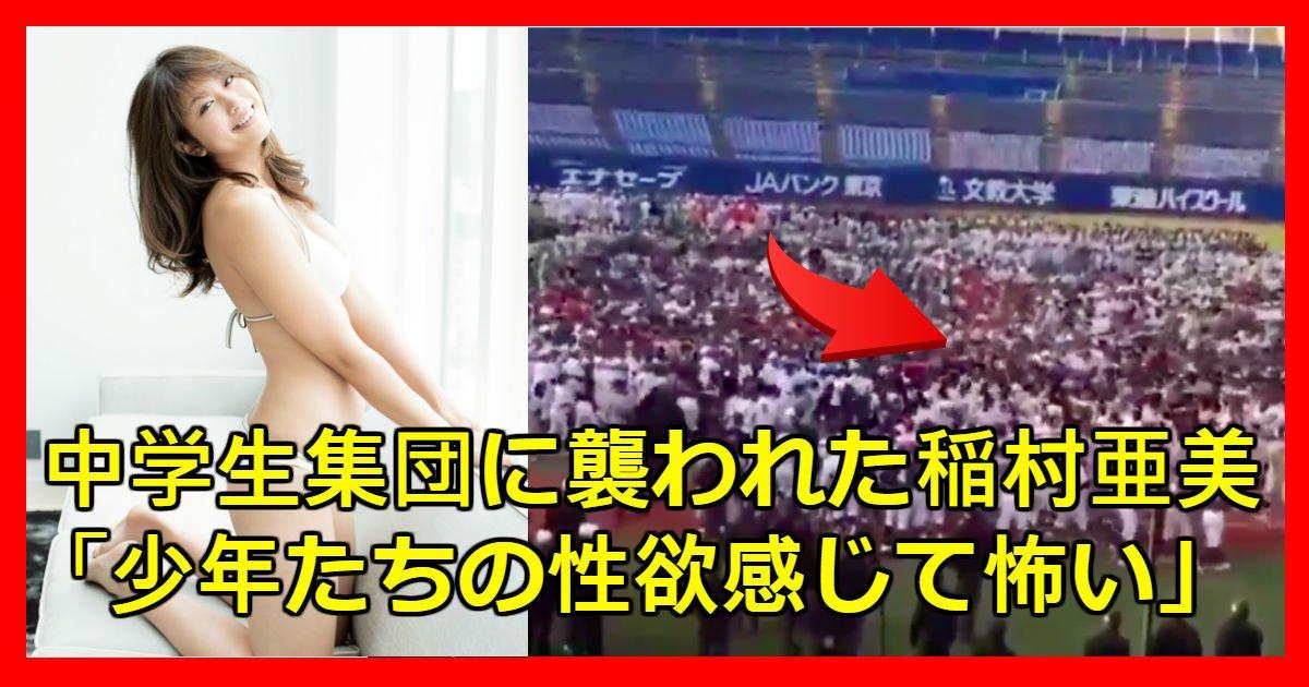 baseball 1.jpg?resize=1200,630 - 中学生集団に襲われた稲村亜美「少年たちの性欲感じて怖い」