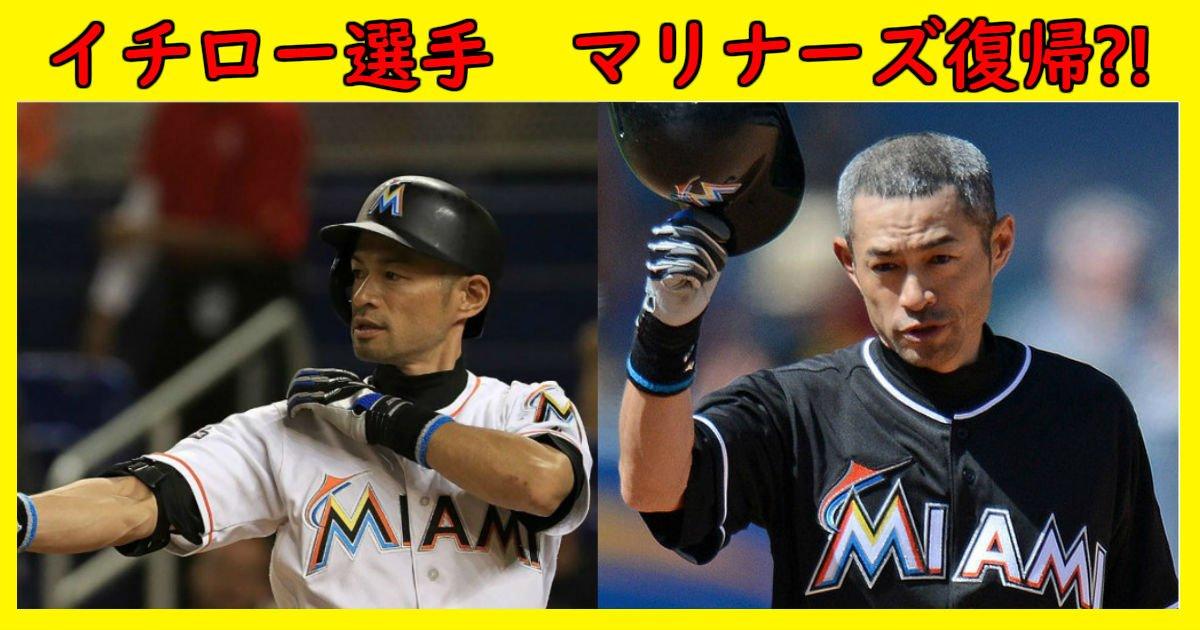baseball - 【MLB】イチロー、マリナーズ復帰!?