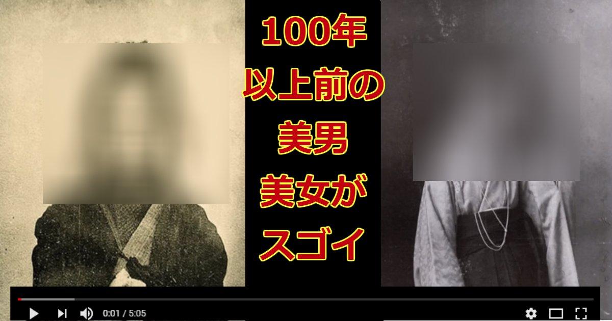binannbijyo - 【驚愕】100年以上前に日本を騒がせた美男美女のレベルが凄い件