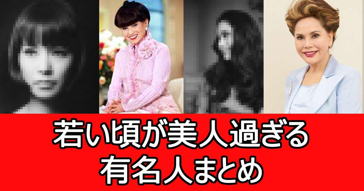 bizinyumeizin.jpg?resize=1200,630 - 【衝撃】 美人過ぎる若かりし頃の有名人を大公開!