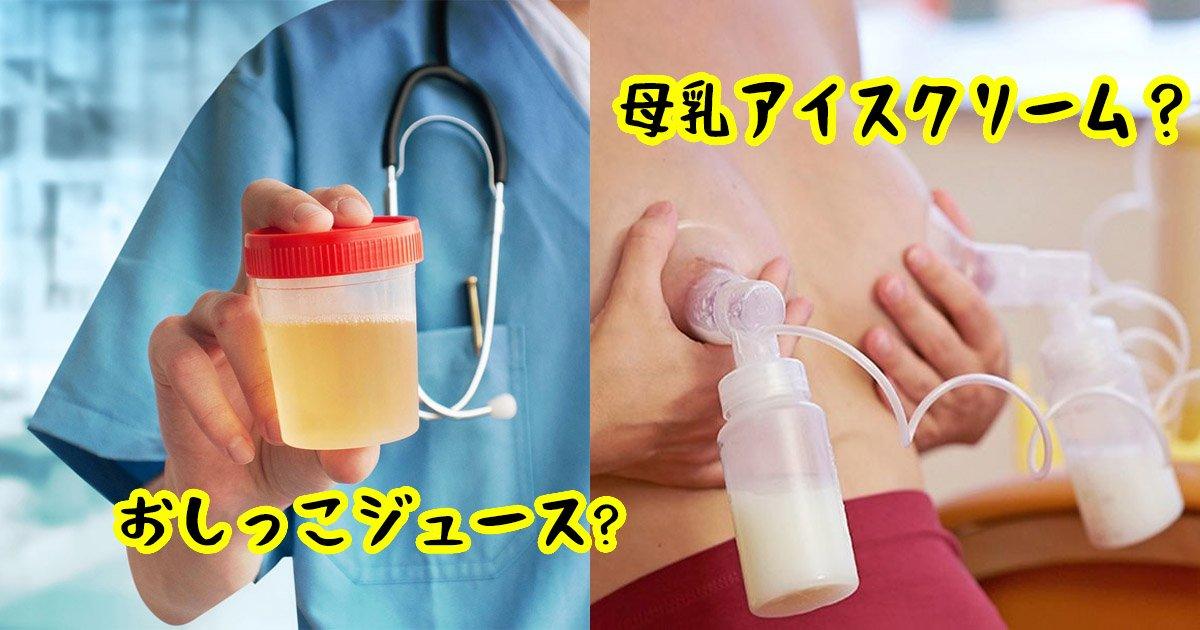 "breastmilk ttl - ""母乳アイス、うんこソーセージ、精液カクテル""・・・実際にあるもの"