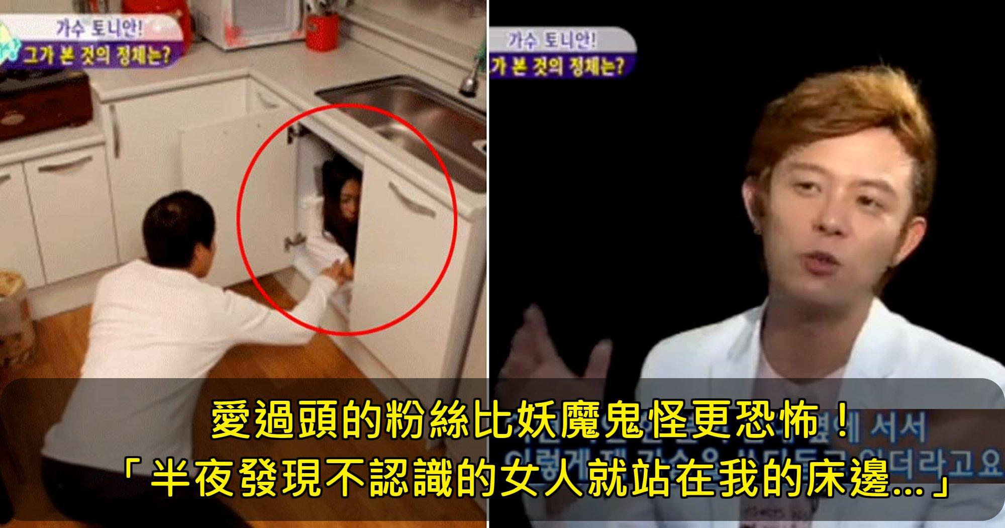 c.png?resize=412,275 - 韓偶像風光背後的夢魘:瘋狂粉絲竟然做出「這種」恐怖行為!