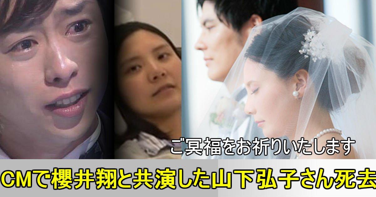 cancer girl - がんCMで櫻井翔と共演した山下弘子さん死去 「ひろは旅立ちました」