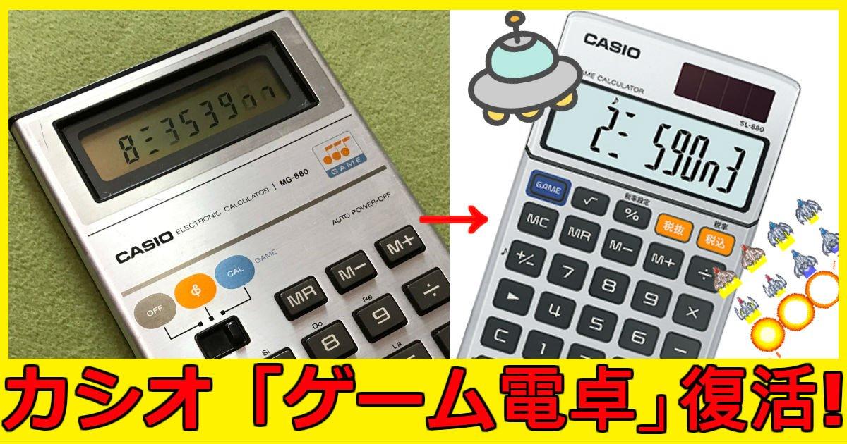 casio.jpg?resize=1200,630 - シューティング搭載「SL-880」38年ぶりにカシオ「ゲーム電卓」復活!!