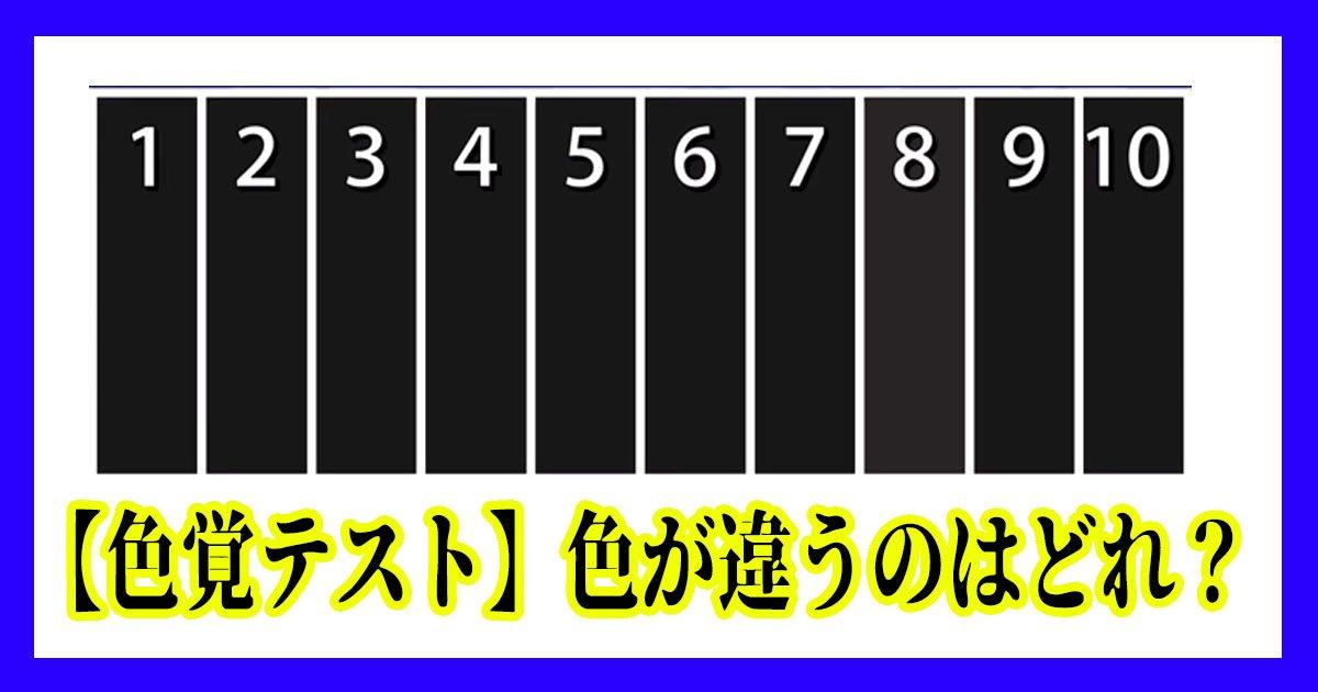 color ttl.jpg?resize=1200,630 - 【色覚テスト】色を区別する能力!あなたの色覚認識力レベルは?