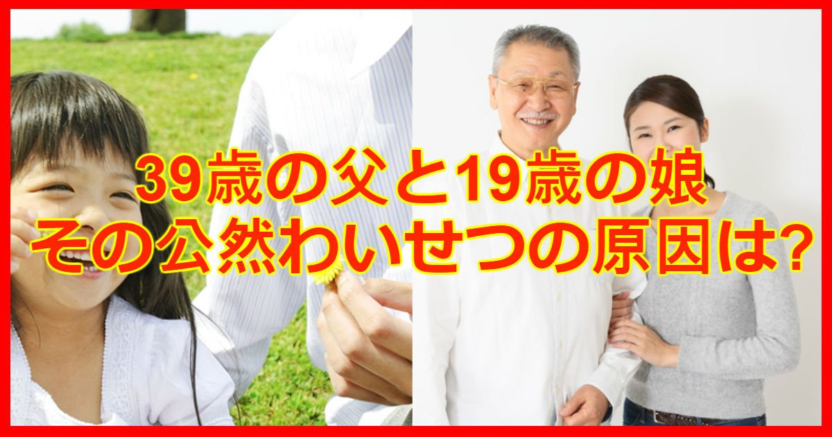 dad daughter wowowo - 父親と娘がセックスを? 公然わいせつ罪で逮捕