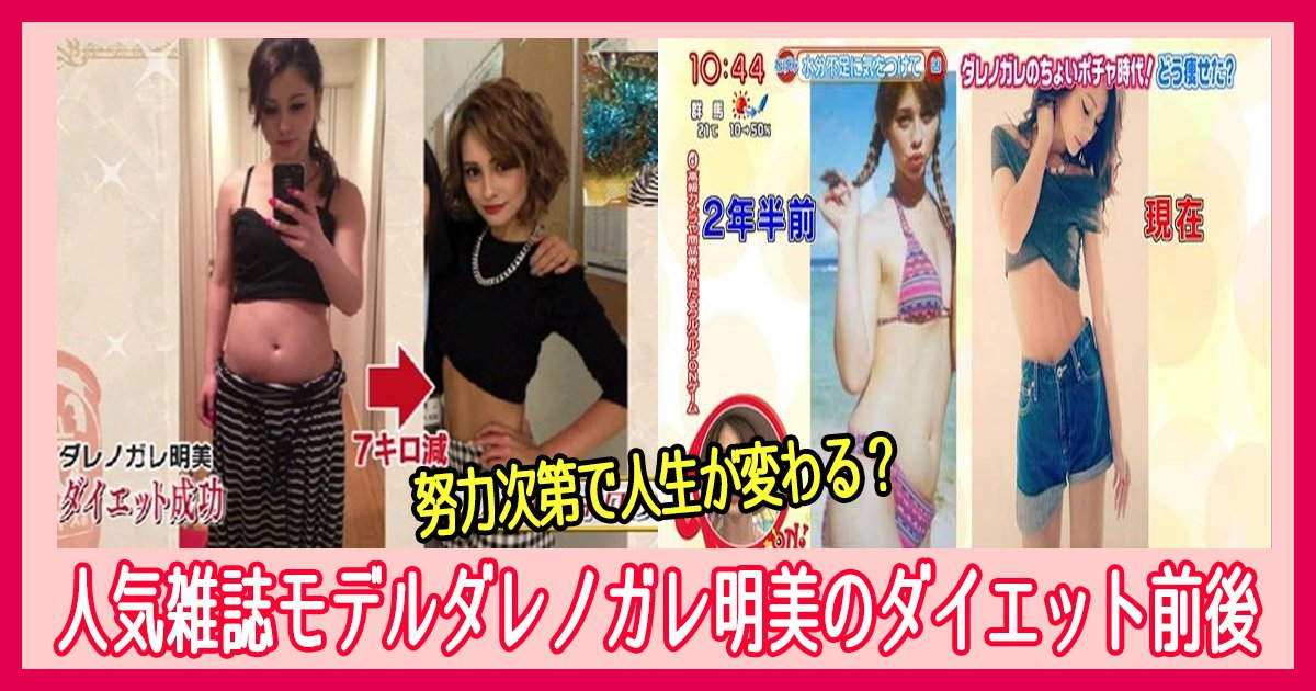 darenogare diet th.png?resize=1200,630 - 努力次第で人生が変わる?人気雑誌モデルダレノガレ明美のダイエット前後の比較とダイエット法公開
