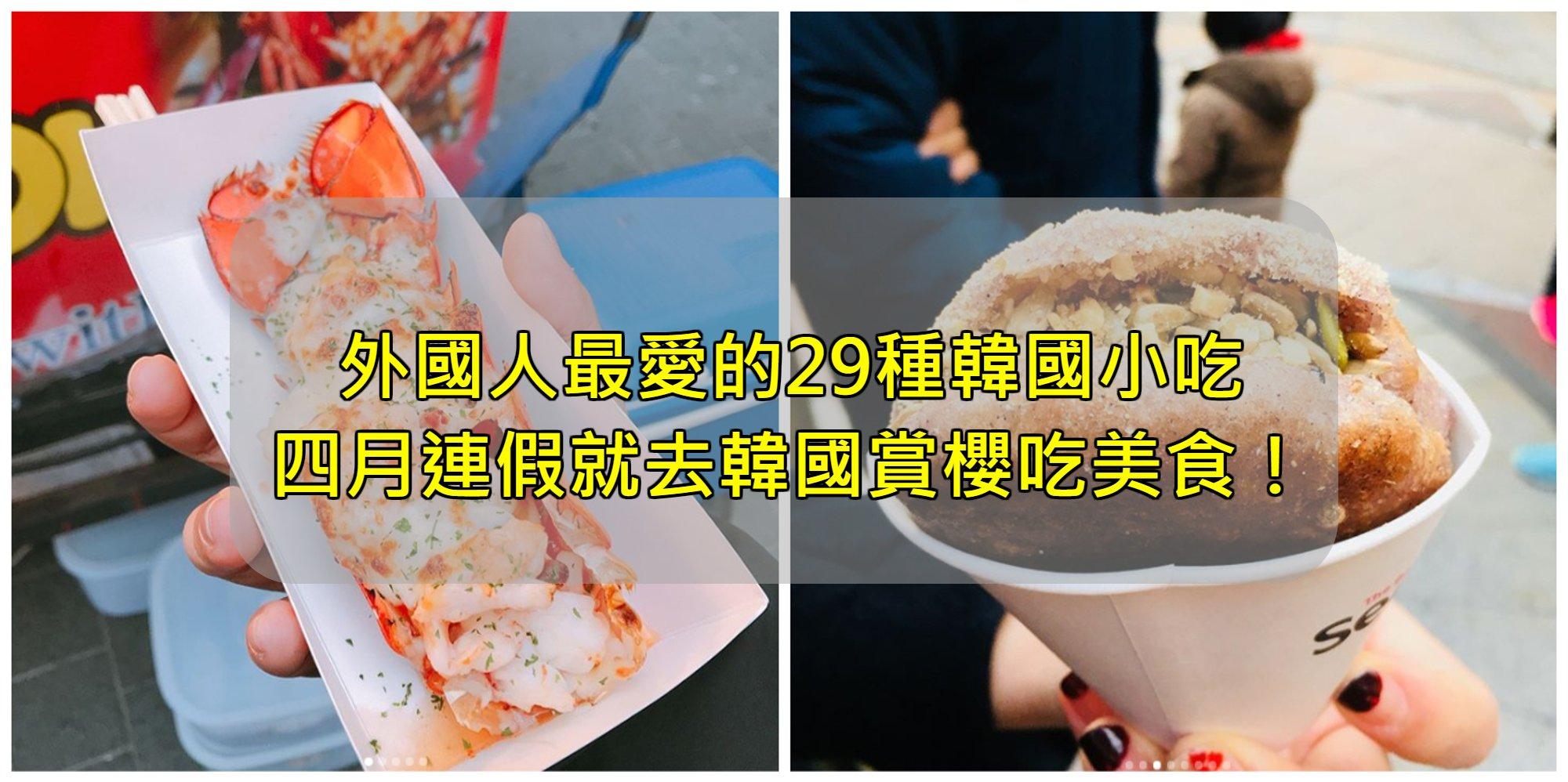 e59c96e789871 - 新亞洲美食王國?外國人認證29種神好吃的韓國街頭美食大盤點!