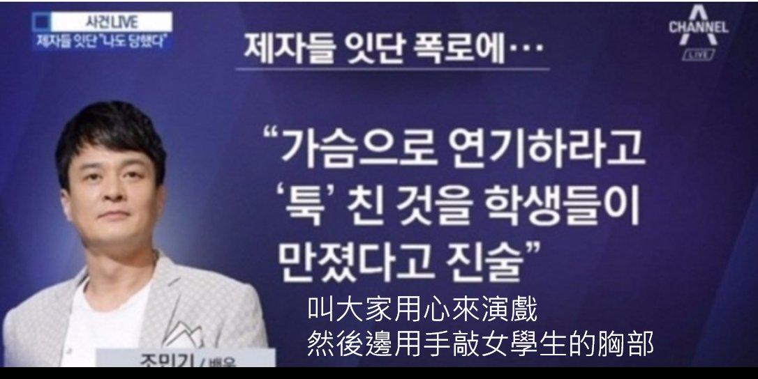 e59c96e789874 1024x513 - 性騷擾簡訊曝光震驚全韓國!國民演員自殺謝罪卻仍被痛罵:不要臉!