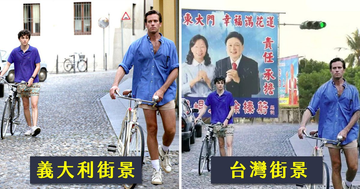 e69caae591bde5908d 1 11 - 網友惡搞:如果義大利取景《以你的名字呼喚我》換成台灣場景...