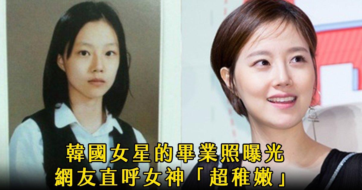 e69caae591bde5908d 1 13.png?resize=1200,630 - 韓女星最不想讓你看到的「畢業紀念照」她們當年的長相超稚嫩!