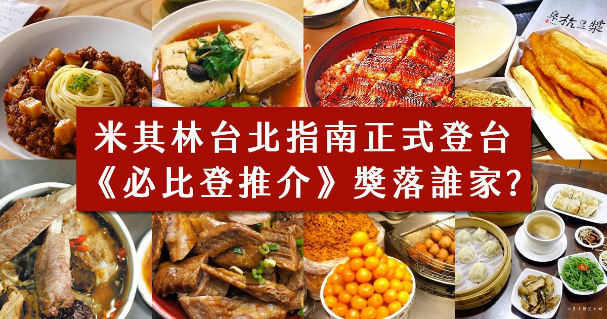 e69caae591bde5908d 1 14 - 2018《臺北米其林指南》美食名單公佈:網友表示「超多遺珠!」