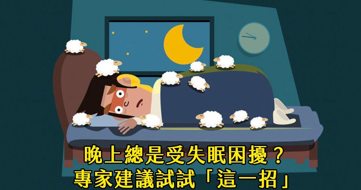 e69caae591bde5908d 1 2 - 數羊數到瘋掉還是睡不著?專家表示 試試「這怪招」趕走失眠